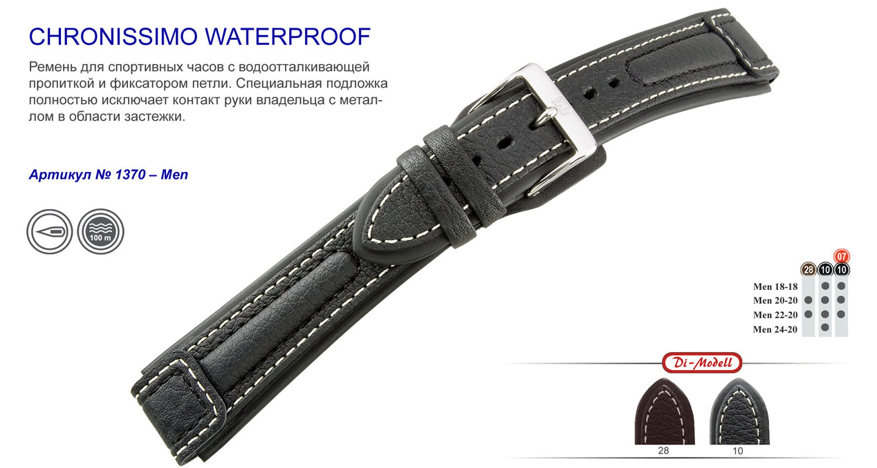 Chronissimo Waterproof 1370